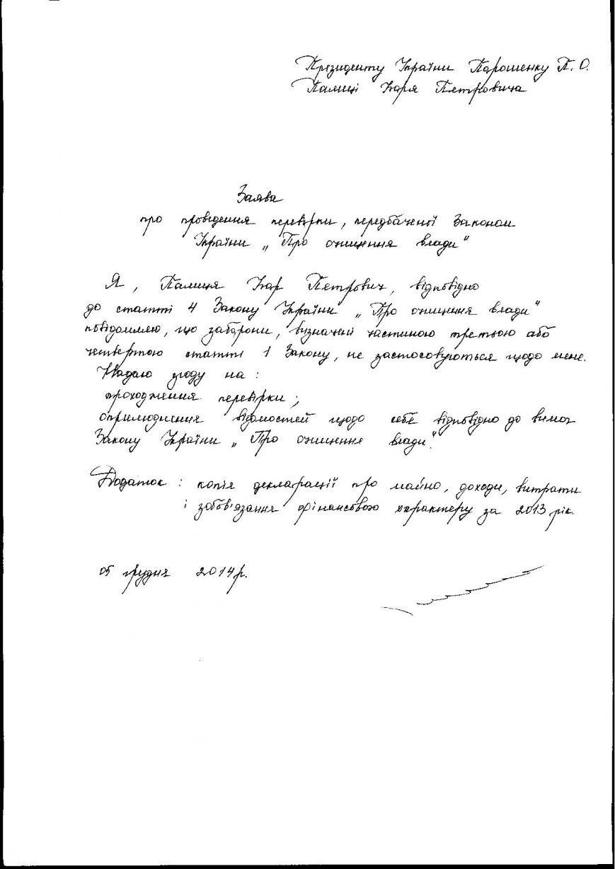 Одесский губернатор честно признался, сколько заработал за прошлый год (ДОКУМЕНТ), фото-1