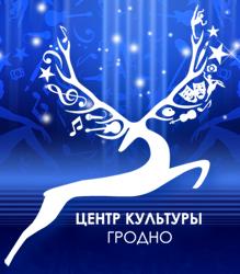 Как отметить Новый год в Гродно: программа новогодних мероприятий (фото) - фото 12