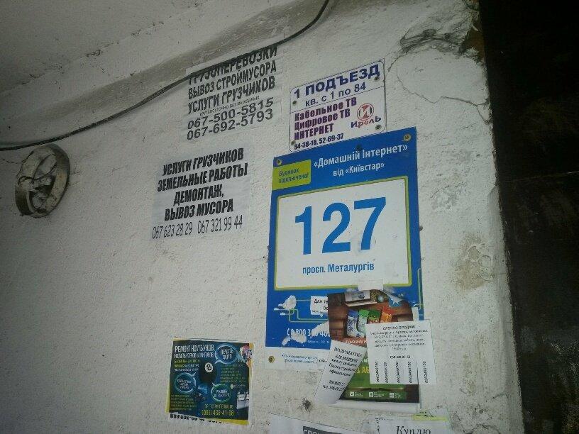 В Мариуполе на проспекте Металлургов обнаружен труп (ФОТО), фото-2