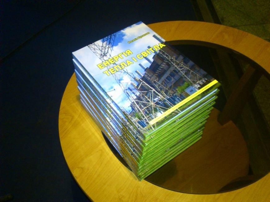 В музее истории города Днепродзержинск презентовали книгу о ТЭЦ, фото-1