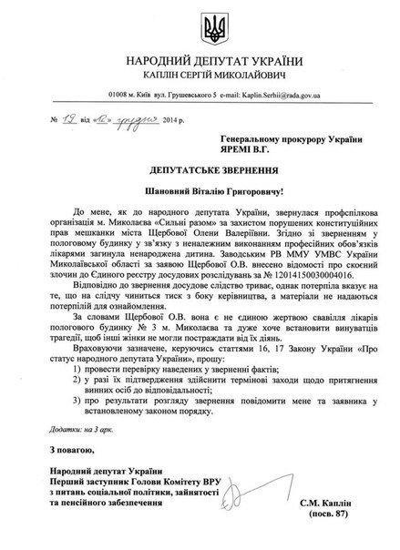 Авакова и Ярему просят проверить факт врачебной халатности, ставшей причиной смерти ребенка в Николаеве (ДОКУМЕНТ) (фото) - фото 2