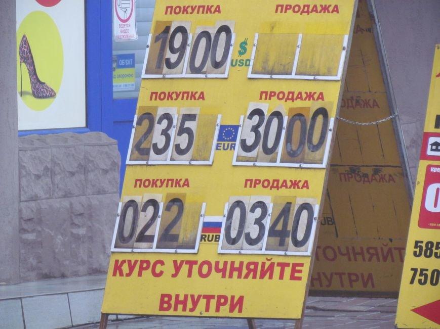 В Мариуполе доллар подешевел на 1 грн (ФОТО), фото-2