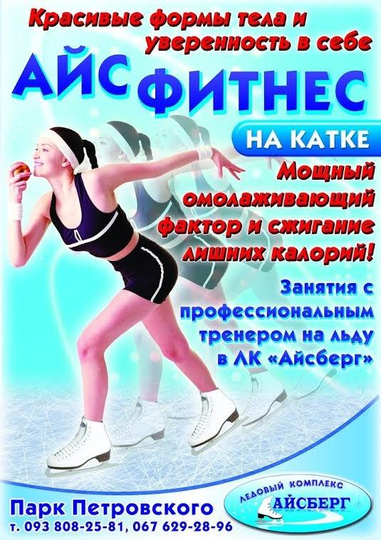 айс фитнес