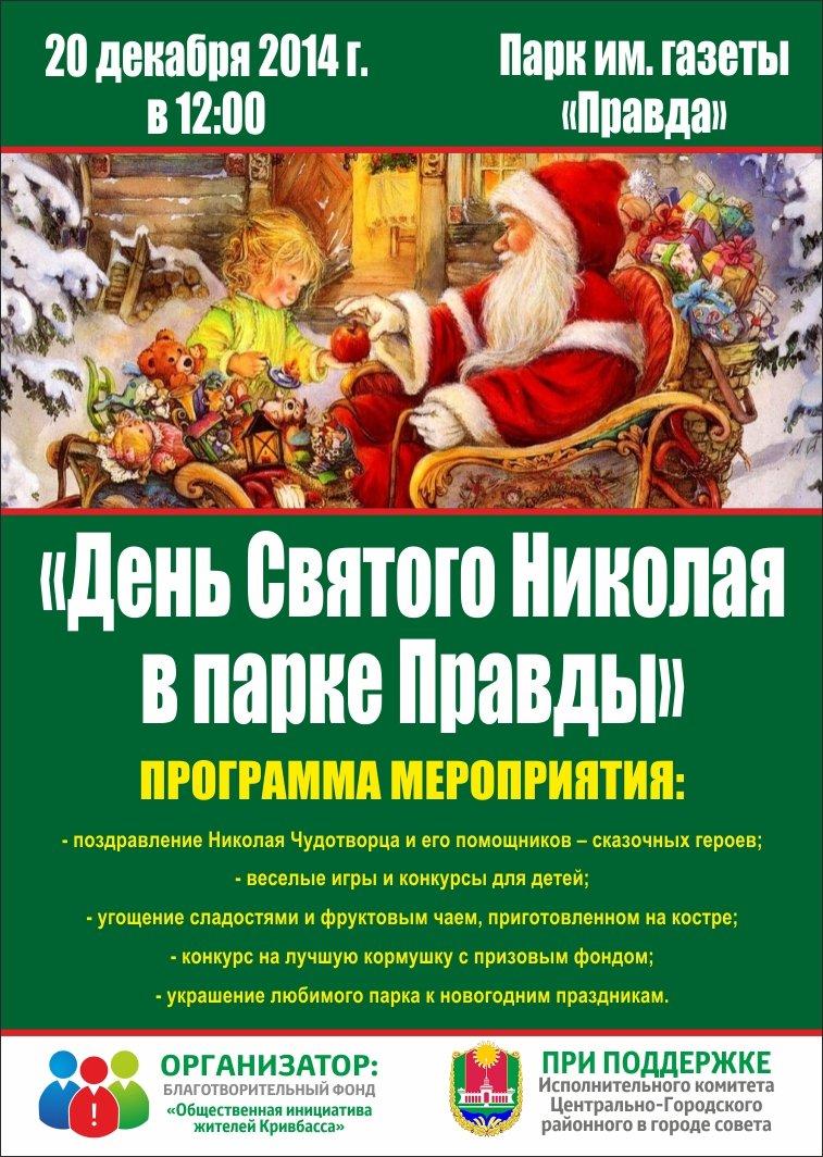 St.Nikolay_2014