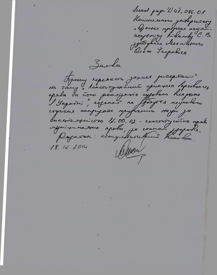 В Одессе госпитализировали экс-генпрокурора Украины (ДОКУМЕНТ) (фото) - фото 1