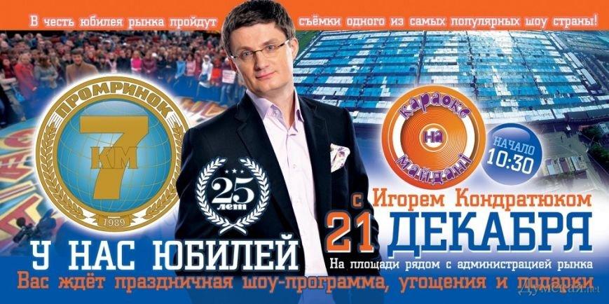 21 декабря «Седьмой километр» отметит свой четвертьвековой юбилей с «Караоке на Майдане», фото-1