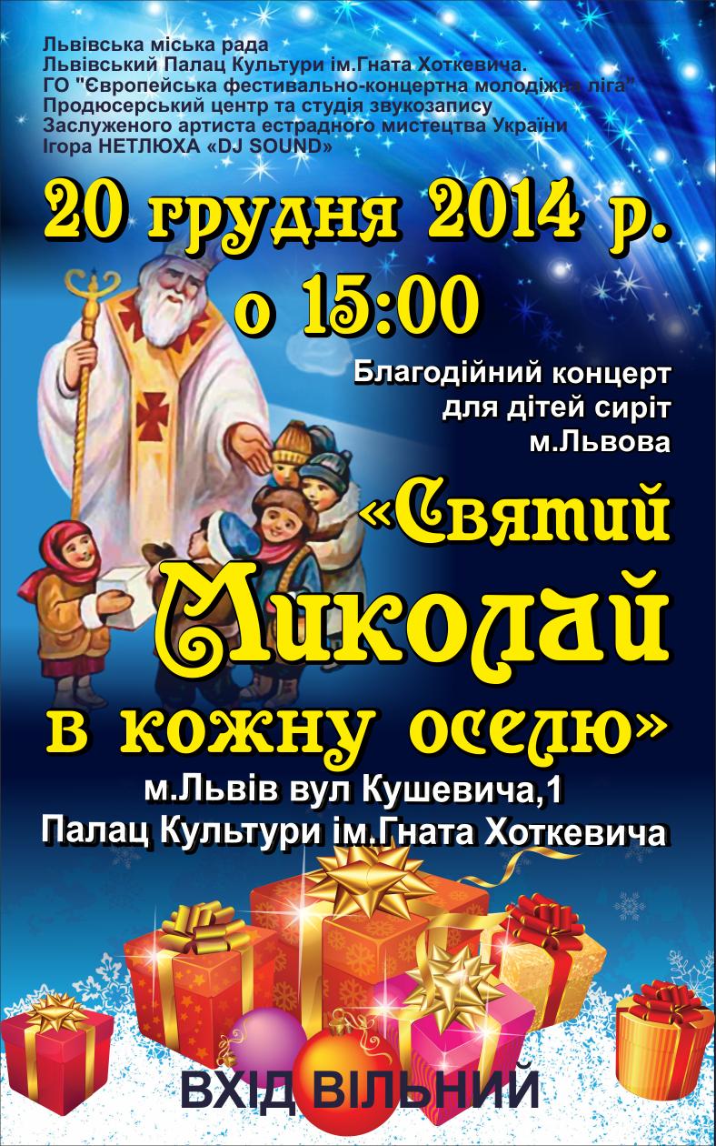 Миколай прийде в кожну оселю: особливі львівські малюки отримають подарунки (фото) - фото 1