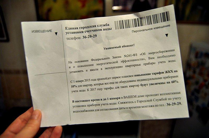 Не зарегистрированная в Белгороде служба по установке счётчиков вводит горожан в заблуждение, фото-1