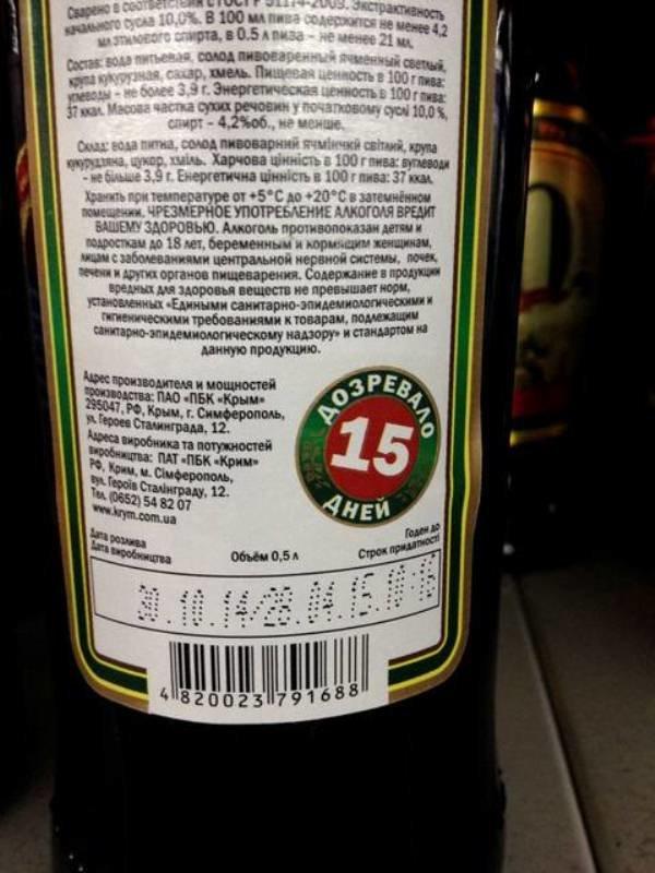 В ужгородському «Сільпо» виявили пиво, вироблене в «російській» Криму (ФОТО) (фото) - фото 1