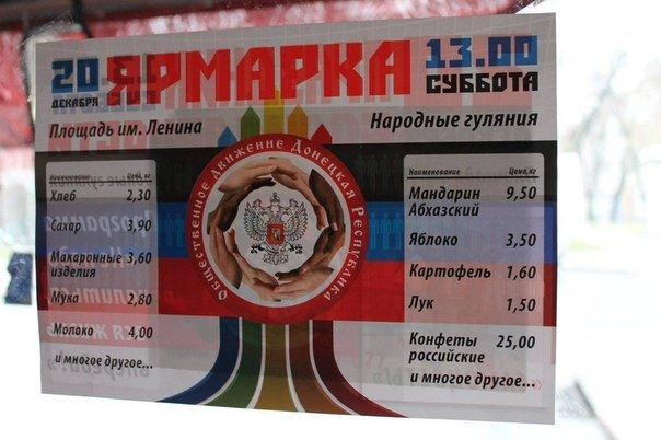Дончан на встречу с лидерами «ДНР» заманивают дешевой лапшой и советской попсой (фото) - фото 1