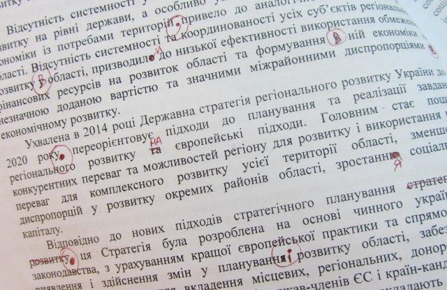 В «Стратегии развития Полтавской области» депутаты нашли 750 орфографических ошибок (фото) - фото 1