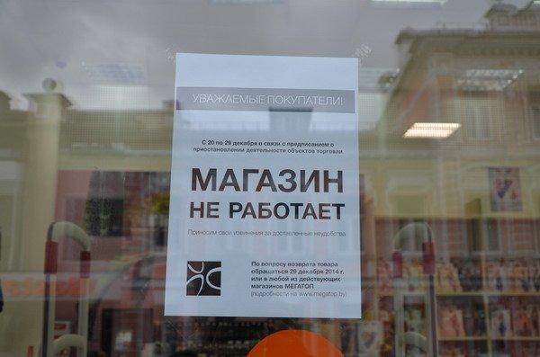 В Гродно закрыли магазины «Мегатоп» из-за отсутствия отечественной обуви (Фото), фото-2