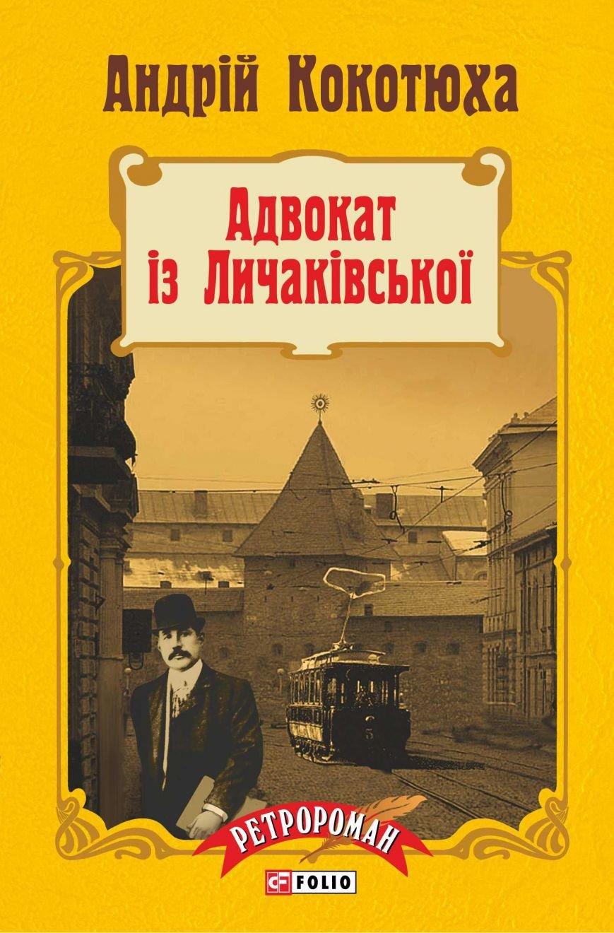 У Львові Андрій Кокотюха презентує свою ювілейну ретрокнигу (ФОТО) (фото) - фото 1