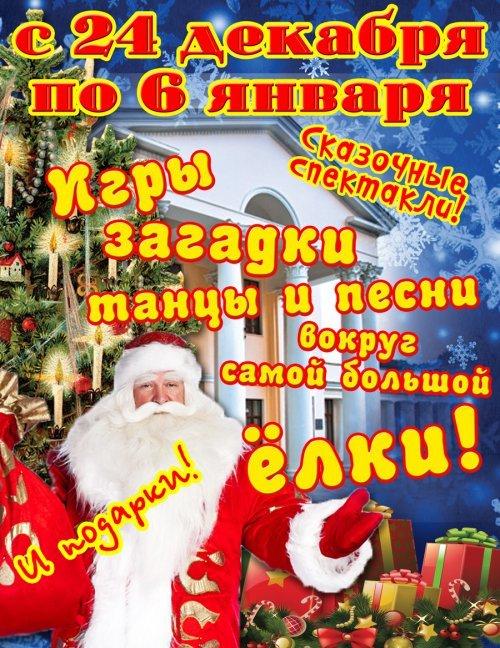 Новогодние представления в Ялтинском театре им. А. П. Чехова! (фото) - фото 1
