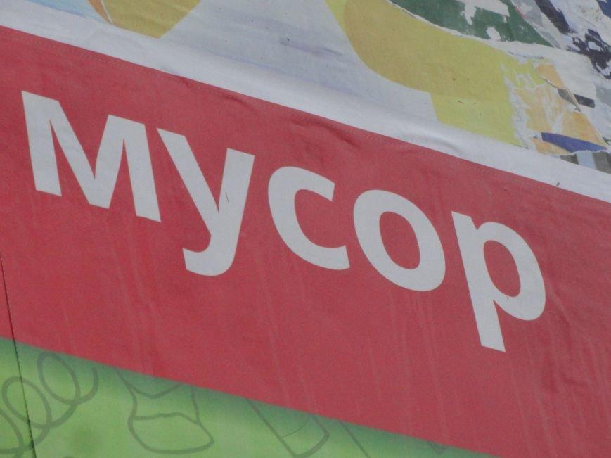 Бигборд, призывавший к чистоте насорил в Мариуполе (ФОТОФАКТ) (фото) - фото 1