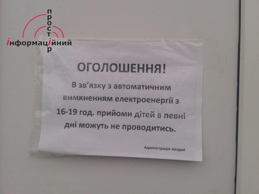 У Тернополі через нестачу електроенергії страждають дітки (фото) (фото) - фото 1