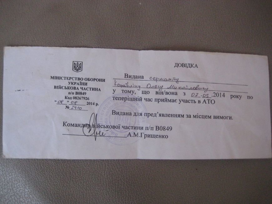 Чернівецькі міліціонери знайшли зловмисника, який у жовтні побив учасника АТО Олега Корабліна (фото) - фото 2