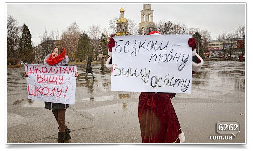 Студенты Славянска протестуют против отмены стипендий (фотофакт). (фото) - фото 1