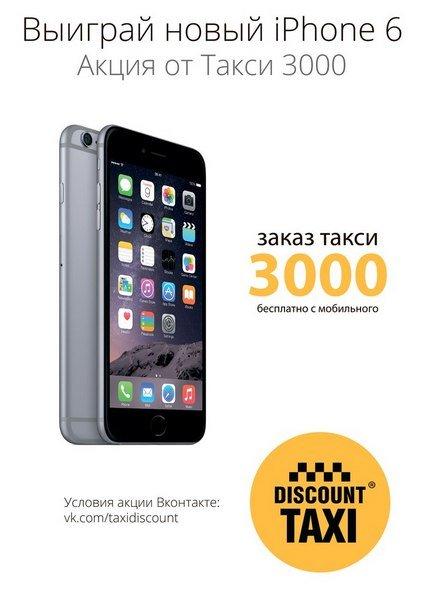 Акция! iPhone 6 от Такси 3000! (фото) - фото 1