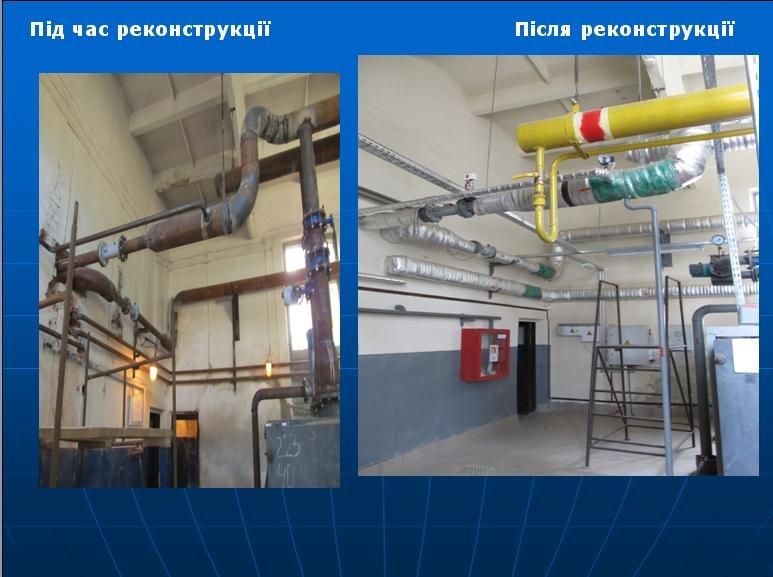 Завдяки модернізації однієї котельні у Львові, 16 будинків отримують опалення якісно (ФОТОРЕПОРТАЖ) (фото) - фото 5