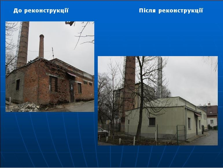 Завдяки модернізації однієї котельні у Львові, 16 будинків отримують опалення якісно (ФОТОРЕПОРТАЖ) (фото) - фото 4