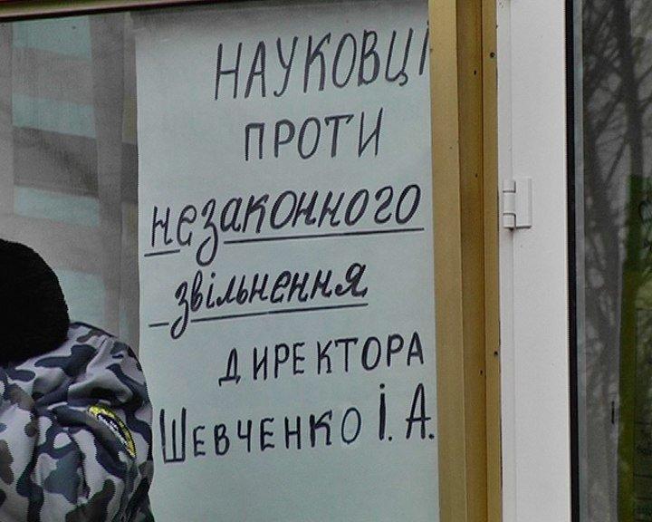 Подробности инцидента в Запорожском институте масличных культур (ФОТО) (фото) - фото 4
