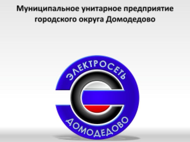 2014-12-24 10-34-27 Официальный сайт МУП %22Электросеть%22 г. Домодедово