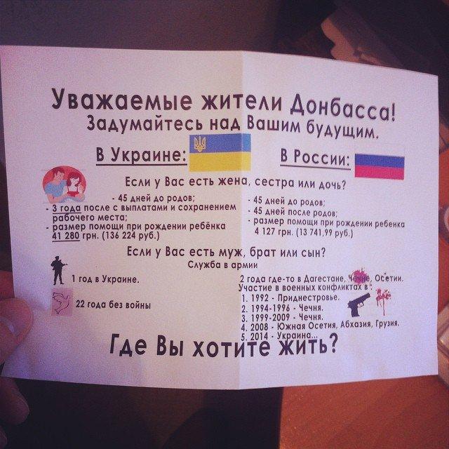 В Донецкой области расклеили листовки о преимуществах жить в Украине в сравнении с Россией (ФОТОФАКТ) (фото) - фото 1