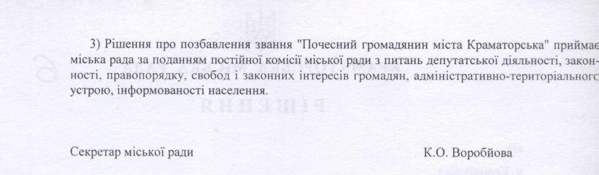 В Краматорске определились за что можно лишать почетного звания (фото) - фото 2