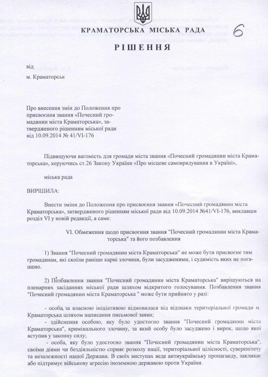 В Краматорске определились за что можно лишать почетного звания (фото) - фото 1