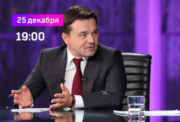 Губернатор Подмосковья Андрей Воробьёв ждёт вопросы от домодедовцев в прямой эфир (фото) - фото 1