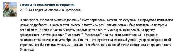Террористы «ДНР» сделали заявление о подрыве моста в Мариуполе (фото) - фото 1