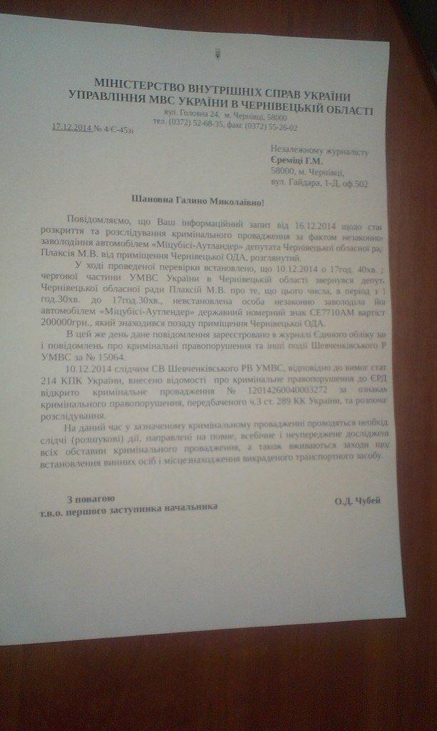Міліція шукає авто депутата облради Манолія Плаксія (фото) - фото 1
