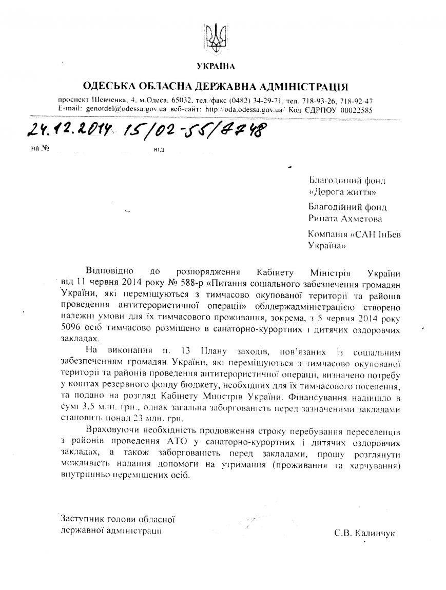 Палица попросил финансовой помощи у Ахметова (ДОКУМЕНТ) (фото) - фото 1