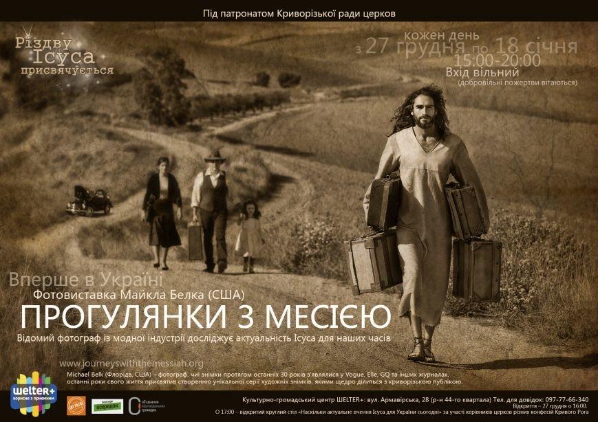 постер_Прогулянки з Месією