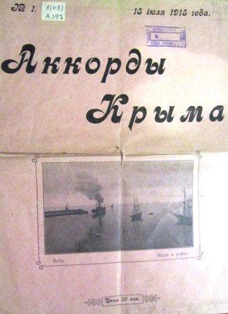Журнал «Аккорды Крыма»