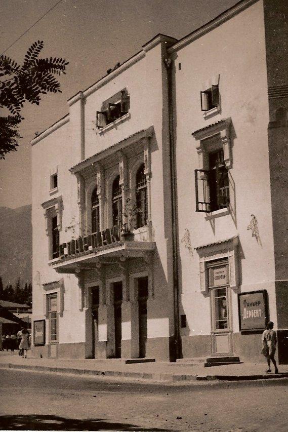 Кинотеатр «Спартак», 1949г.