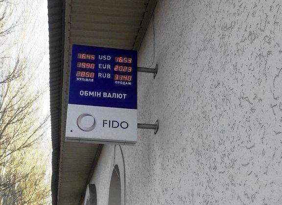 Доллар в красноармейских обменных пунктах не привышает 17 гривен. На межбанке ситуация иная: 18,80 грн/долл (ФОТОФАКТ) (фото) - фото 1