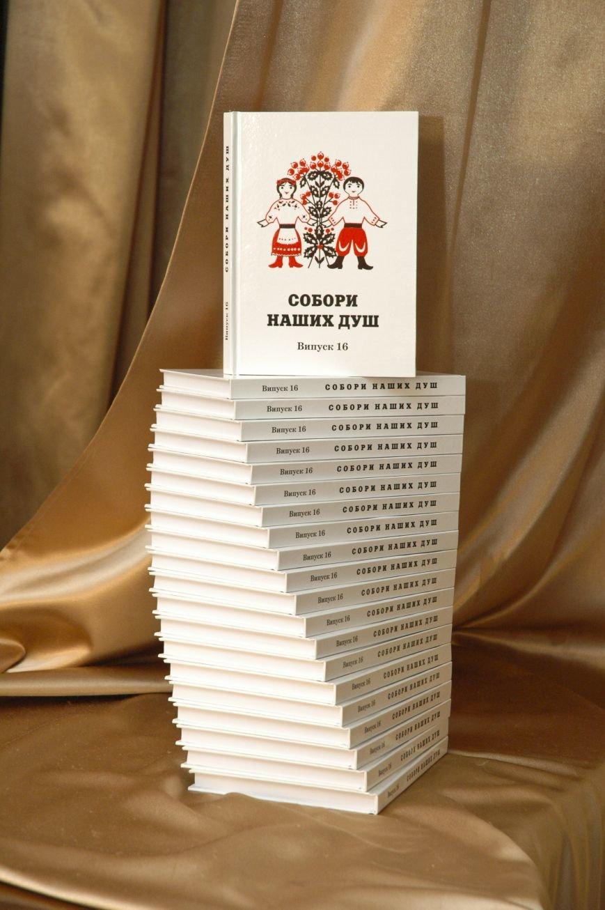 Юные таланты Днепропетровщины презентовали XVI выпуск сборника «Соборы наших душ», фото-1