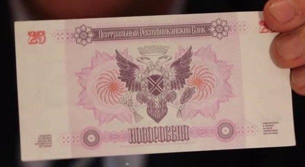 «Расчетные знаки Новороссии»: в «ДНР» показали свою валюту (фото) - фото 1