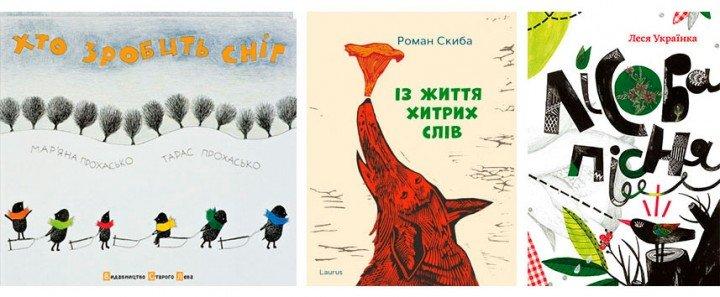 2014 рік в українській дитячій літературі: головні події від «Казкарки», фото-3