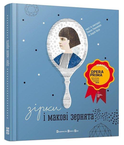 2014 рік в українській дитячій літературі: головні події від «Казкарки» (фото) - фото 1