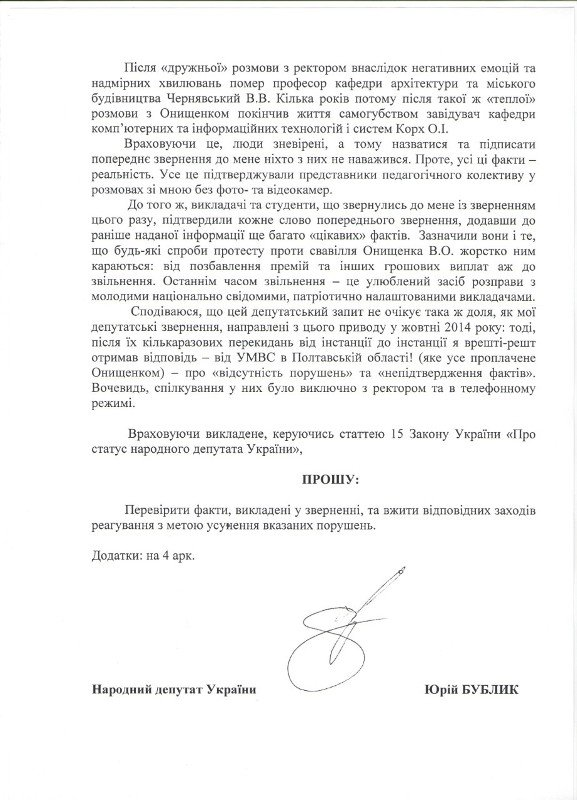 Генпрокуратура і Міносвіти отримали депутатське звернення проти ректора ПНТУ (фото) - фото 3