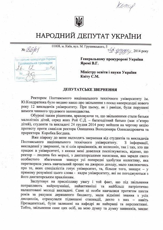 Генпрокуратура і Міносвіти отримали депутатське звернення проти ректора ПНТУ (фото) - фото 1
