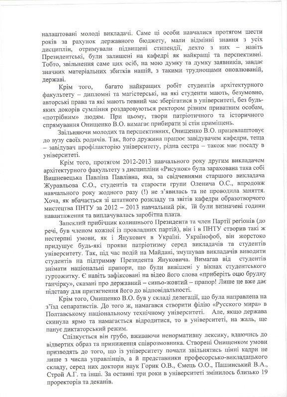 Генпрокуратура і Міносвіти отримали депутатське звернення проти ректора ПНТУ (фото) - фото 2
