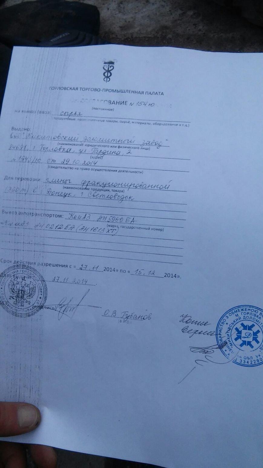 Самопровозглашенные власти Горловки выдают разрешение на ввоз или вывоз чего-либо. ФОТОФАКТ (фото) - фото 1