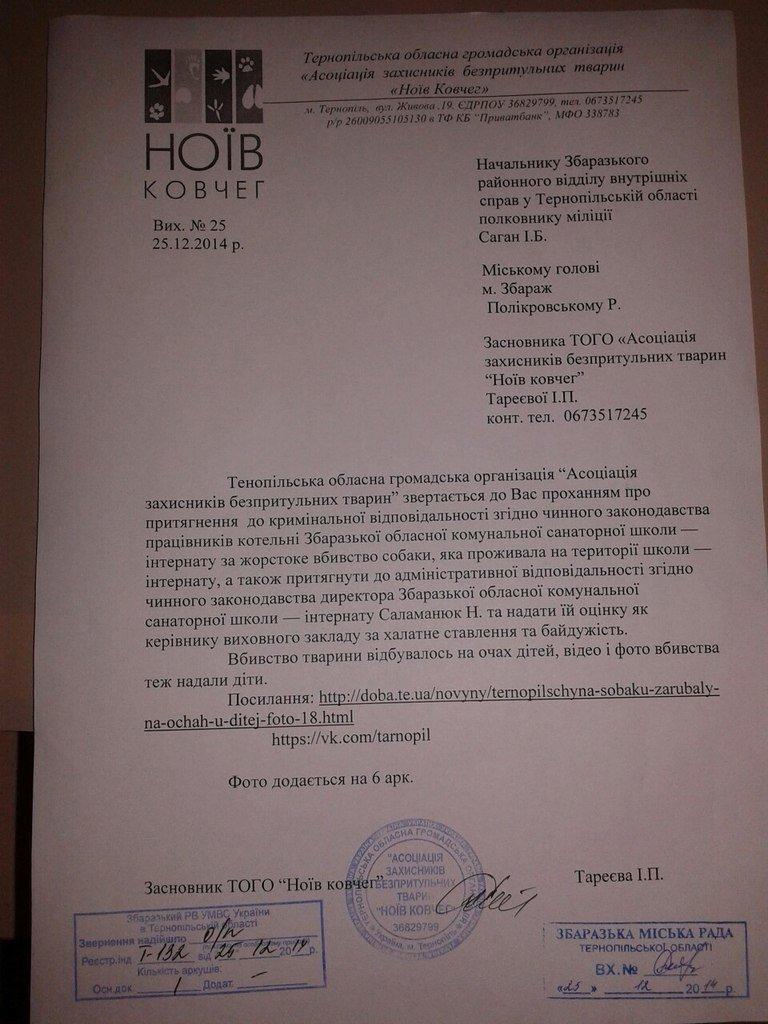 Активісти вимагають порушити кримінальну справу через вбивство собаки на Тернопільщині (документ) (фото) - фото 1