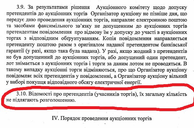 Укринтерэнерго проведет тайный аукцион по продаже электроенергии Крыму (фото) - фото 1