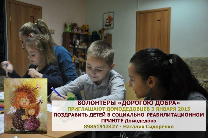 Волонтёры «Дорогою добра» приглашают домодедовцев поздравить детей в Социально-реабилитационном приюте (фото) - фото 1
