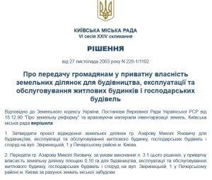 Экс-премьер Азаров продает недвижимость на Печерске (ФОТО) (фото) - фото 3